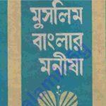 মুসলিম বাংলার মনীষী pdf বই ডাউনলোড