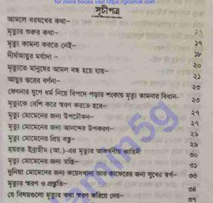 মৃত্যুর বিভীষিকা pdf বই ডাউনলোড সুচীপত্র