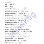 মৃত্যুর সময় pdf বই ডাউনলোড