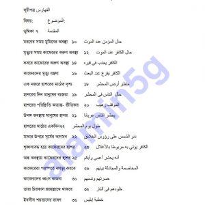 মৃত্যুর সময় pdf বই ডাউনলোড সুচীপত্র
