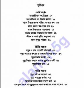 মৃত্যু চিন্তা pdf বই ডাউনলোড সুচীপত্র