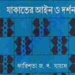 যাকাতের আইন ও দর্শন pdf বই ডাউনলোড