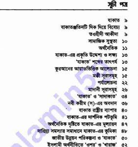 যাকাত pdf বই ডাউনলোড সুচীপত্র