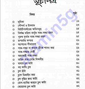 রমনী pdf বই ডাউনলোড সুচীপত্র