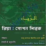 রিয়া গোপন শিরক pdf বই ডাউনলোড