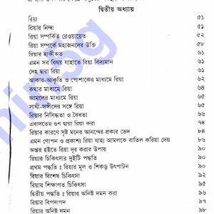 রিয়া-২ pdf বই ডাউনলোড