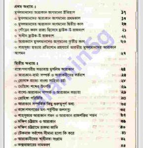 রোহিঙ্গা জাতির ইতিহাস pdf বই ডাউনলোড সুচীপত্র