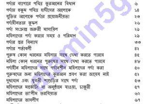 শরঈ পর্দা pdf বই ডাউনলোড
