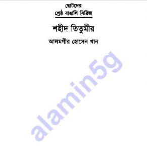 শহীদ তিতুমীর pdf  বই ডাউনলোড সুচীপত্র