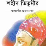 শহীদ তিতুমীর pdf  বই ডাউনলোড