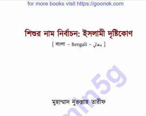 শিশুর নাম নির্বাচন pdf বই ডাউনলোড