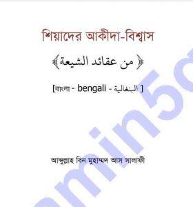 শিয়াদের আকিদা বিশ্বাস pdf বই ডাউনলোড