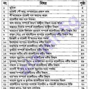 শিয়াদের ধর্ম বিশ্বাস pdf বই ডাউনলোড সুচীপত্র