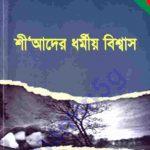 শিয়াদের ধর্ম বিশ্বাস pdf বই ডাউনলোড