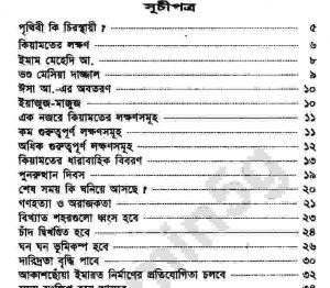 শেষ ঘন্টা pdf বই ডাউনলোড সুচীপত্র