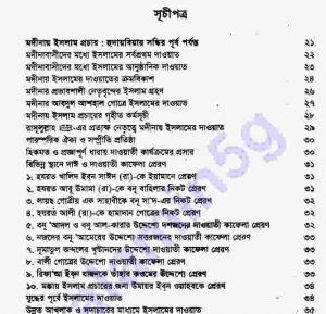 সীরাত বিশ্বকোষ দ্বাদশ pdf বই ডাউনলোড সুচীপত্র