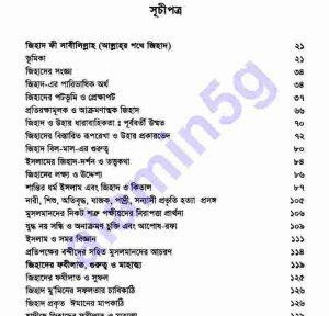 সীরাত বিশ্বকোষ ৬ষ্ঠ pdf বই ডাউনলোড সুচীপত্র
