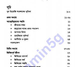 সুবহে সাদিক pdf বই ডাউনলোড সুচীপত্র