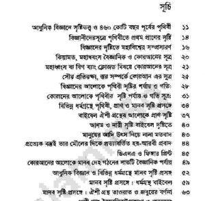 সৃষ্টিতত্ত্ব ও বিজ্ঞান pdf বই ডাউনলোড সুচীপত্র