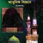 হাদীসের নূরও আধুনিক বিজ্ঞান pdf বই ডাউনলোড