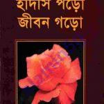হাদীস পড়ো জীবন গড়ো pdf বই ডাউনলোড