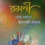 রমনী pdf বই ডাউনলোড