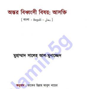 অন্তরের রোগ সম্পূর্ণ pdf বই ডাউনলোড সুচীপত্র