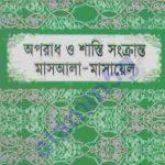 অপরাধ শাস্তি সংক্রান্ত মাসআলা pdf বই ডাউনলোড