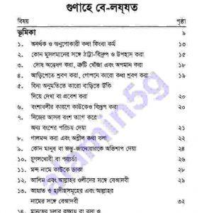 অহেতুক পাপ pdf বই ডাউনলোড সুচীপত্র