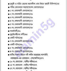 আত্মার ব্যাধি ও প্রতিকার pdf বই ডাউনলোড সুচীপত্র