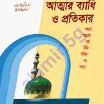 আত্মার ব্যাধি ও প্রতিকার pdf বই ডাউনলোড