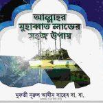 আল্লাহর মুহাব্বাত লাভের উপায় pdf বই ডাউনলোড