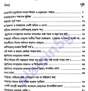 আল্লাহ প্রেমের সন্ধানে pdf বই ডাউনলোড সুচীপত্র