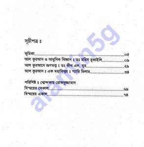 আল কুরআন  এক মহাবিস্ময় pdf বই ডাউনলোড সুচীপত্র