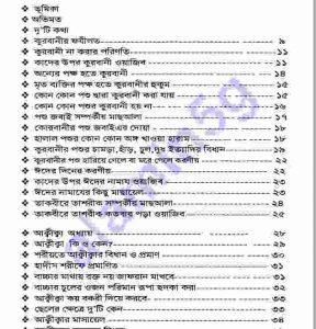 আহকামে কুরবানী  pdf বই ডাউনলোড সুচীপত্র