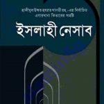 ইসলাহী নেসাব pdf বই ডাউনলোড