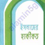 ইসলামের হাকীকত pdf বই ডাউনলোড
