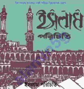 ইসলাম পরিচিতি pdf বই ডাউনলোড সুচীপত্র