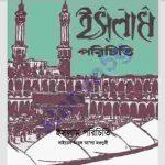 ইসলাম পরিচিতি pdf বই ডাউনলোড