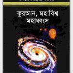 কুরআন মহাবিশ্ব ও মহাধ্বংস pdf বই ডাউনলোড