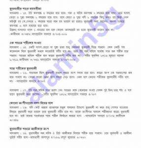 কুরবানীর বিস্তারিত মাসায়েল pdf বই ডাউনলোড সুচীপত্র