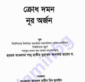 ক্রোধ দমন নূর অর্জন pdf বই ডাউনলোড সুচীপত্র
