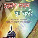 ক্রোধ দমন নূর অর্জন pdf বই ডাউনলোড