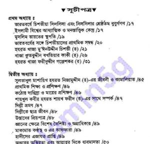 খাজা নিজামুদ্দীন আওলিয়া pdf বই ডাউনলোড সুচীপত্র