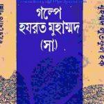 গল্পে হযরত মুহাম্মদ সাঃ pdf বই ডাউনলোড