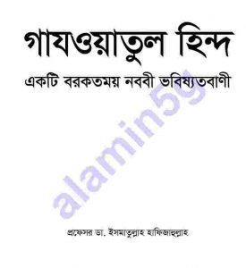 গাজওয়াতুল হিন্দ প্রতিশ্রুত নববী pdf বই ডাউনলোড সুচীপত্র