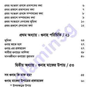 গুনাহ মাফের উপায় pdf বই ডাউনলোড সুচীপত্র