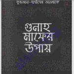 গুনাহ মাফের উপায় pdf বই ডাউনলোড