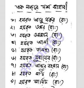 জান্নাতি দশ পুরুষ pdf বই ডাউনলোড সুচীপত্র