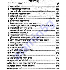 তওবার ফযিলত এস্তেগফারের সুফল pdf বই ডাউনলোড সচীপত্র